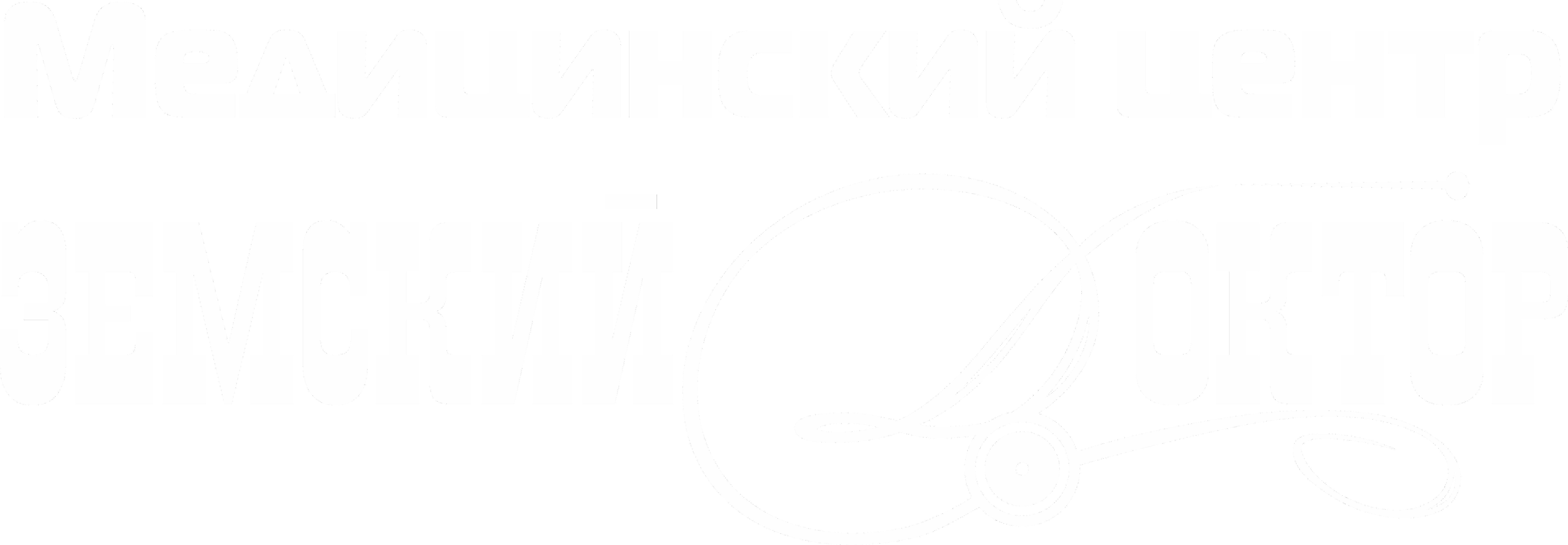 """Медицинский центр """"Земский Доктор""""  — г. Тарко-Сале,"""